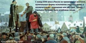 за что казнили в России