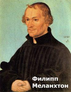 как первые протестанты в германии враждовали с католиками