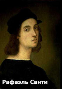 какие были художники живописцы в италии в эпоху возрождения