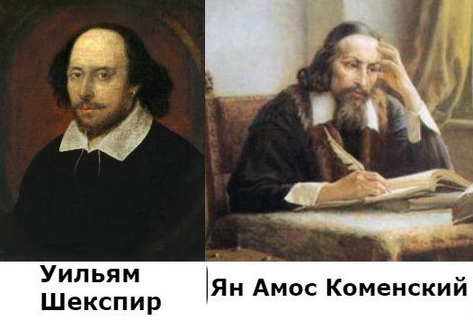 кто такой уильям шекспир кто такой ян амос коменский