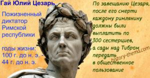 про Юлия Цезаря