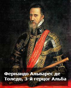 кто такой герцог альба который боролся с нидерландской революцией