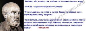 что говорил Гиппократ