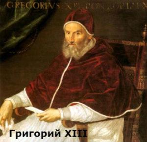 кто был римским папой когда была варфоломеевская ночь