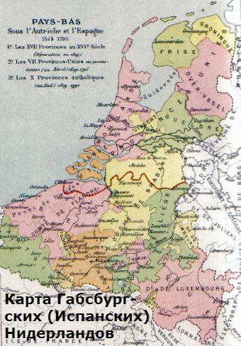 как нидерланды восстали против испании
