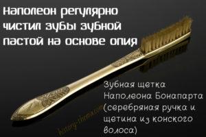 чем Наполеон чистил зубы
