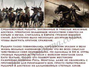 монголы против рыцарей