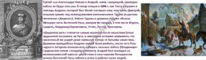 разорение Руси Андреем Городецким