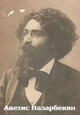 какие были известные армянские революционеры