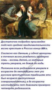 жизнь в России крестьян