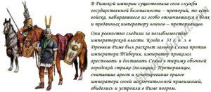 почему преторианцы