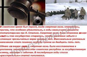 как наказывали в СССР