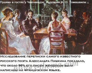 Пушкин писал на французском