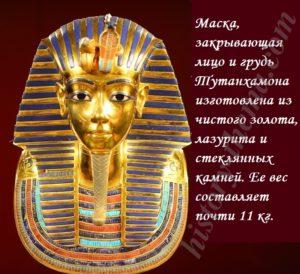 вес маски Тутанхамона