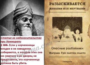 как наказывали в древности