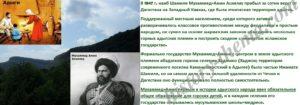 кто такой Мухаммед-Амин Асиялау