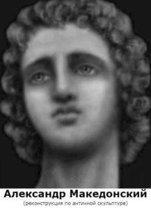 как выглядел александр македонский