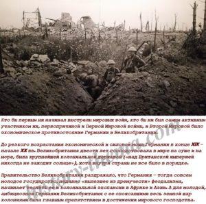 причины мировых войн