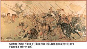 какие битвы вел александр македонский