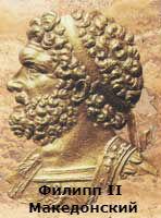 почему александр македонский так легко завоевывал разные страны