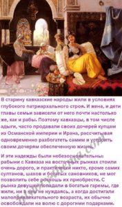 кавказские девушки в гареме