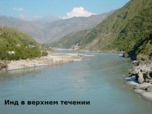 как выглядит река инд в верхнем течении