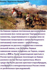 казаки на Кавказе