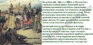 первое завоевание России