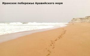 как александр македоснкий проходил через пустыню вдоль моря