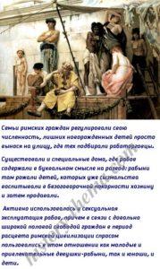 как относились к рабам в Риме