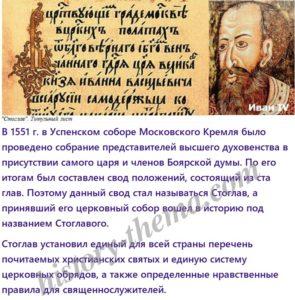 стоглав Ивана Грозного