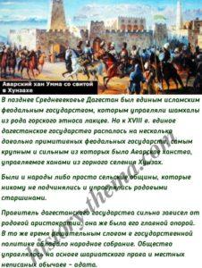 история Дагестана