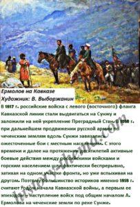 Ермолов и Кавказская война