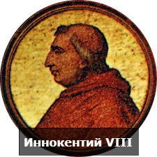 какой римский папа объявил охоту на ведьм и колдунов
