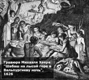 что такое шабаш ведьм и вальпургиева ночь
