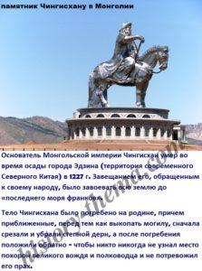 где умер Чингисхан