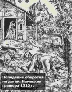 по каким обвинениям казнили колдунов и ведьм в европе