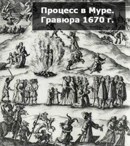 какие были известные процессы о колдовстве