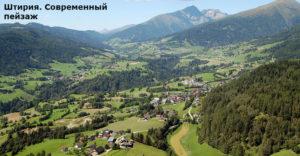 из каких областей сложилась австрия