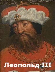 кто такой леопольд третий герцог