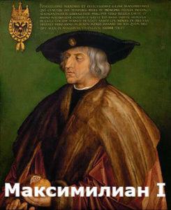 что сделал император и эрцгерцог максимилиан в австрии