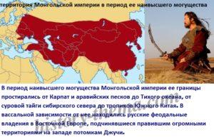 когда монгольская империя была самой могущественной