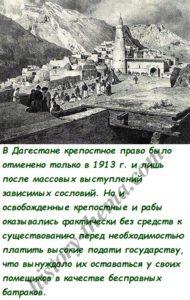 Дагестан и крепостное право