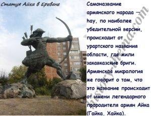 почему армяне