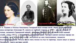 Сколько детей было у Пушкина