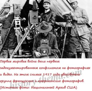 Первая мировая на фотографиях