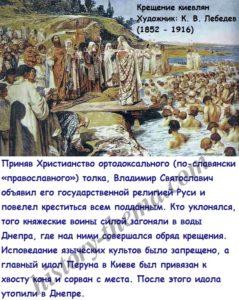 как Русь стала христианской
