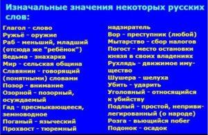значение русских слов