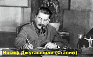 когда были сталинские времена