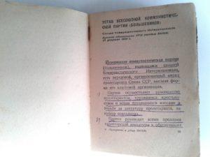 как переименовывалась коммунистическая партия